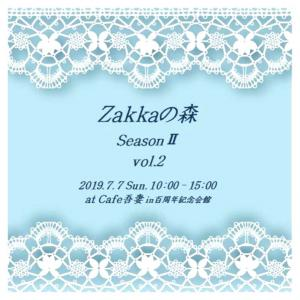 Zakkaの森 Season Ⅱ vol.2