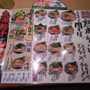 丸源ラーメン 高島平店