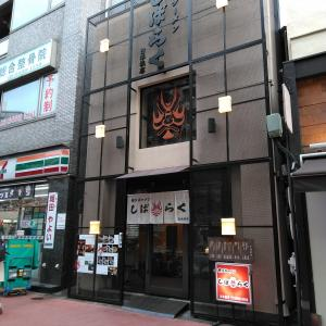 博多ラーメンしばらく 日本橋店  (東京都中央区)