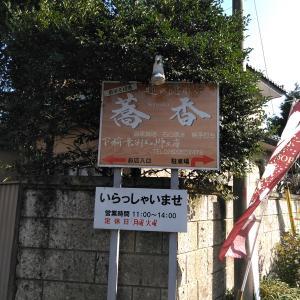 蕎香 壬生町