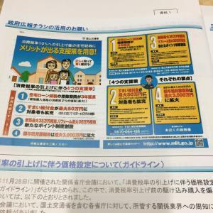 """相続税、贈与税、お悩みなら!! """"10/20「知って得する住宅購入セミナー」"""""""