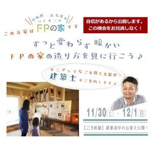 11月末はぜひ「FPの家」の造り方を見に来て!