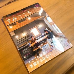 別冊LiVES『すみごこち』新刊に施工例掲載!