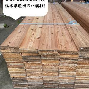 地産地消の材、栃木県材の八溝杉(やみぞすぎ)がやってきた!