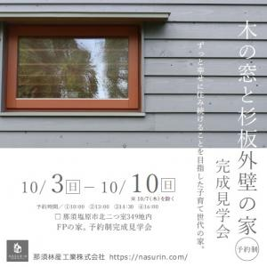 【UA値0.28 木の窓と杉板外壁の家】完成見学会、開催します!