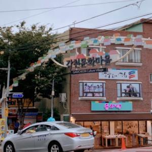 『釜山』のマチュピチュ アートな村へ