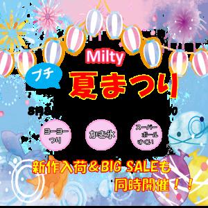 韓国子供服Milty名東店 ☆今週末はミルティでプチ夏祭り~♬☆