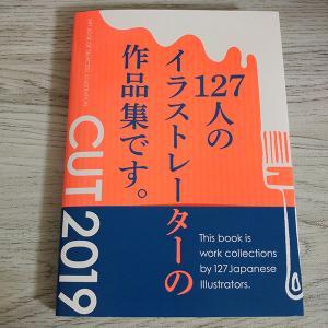 127人のイラストレーターの作品集『CUT2019』掲載
