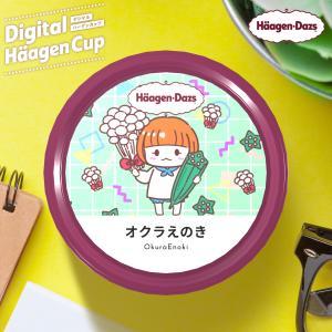 デジタルハーゲンカップ作ってみた☆彡