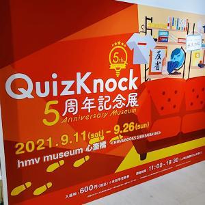 QuizKnock5週年記念展にいってきた☆彡
