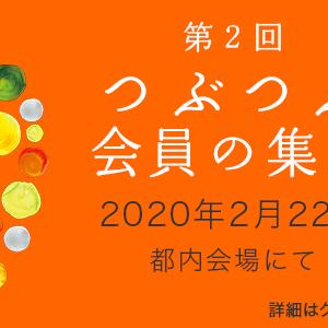 雑穀の栽培者さんやつぶつぶマザー&料理コーチも大集合!2/22(土)つぶつぶ会員の集いに行こう!