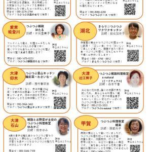 滋賀のつぶつぶ料理コーチが8名に!琵琶湖一周♡ぐるっとつぶつぶの輪が広がってます♪♪