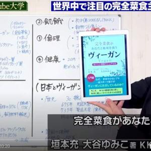 ビッグニュース!!オリラジ中田のYouTubeチャンネルで「ヴィーガン」の本が紹介されました♪♪