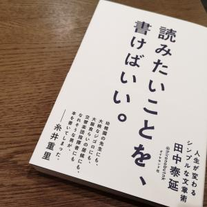 読みたいことを、書いています。