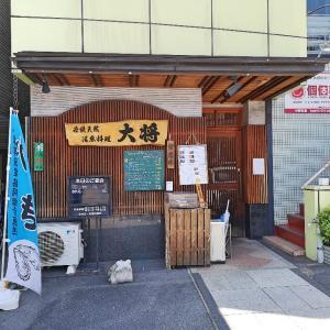 """""""大将丼""""と包み生八つ橋""""去来花"""""""