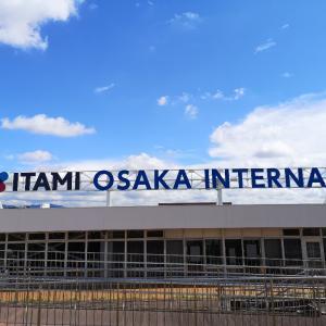 久々に伊丹空港に行ってきました♪