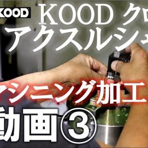 【マシニングによる外形加工】 KOODクロモリアクスルシャフト工程動画