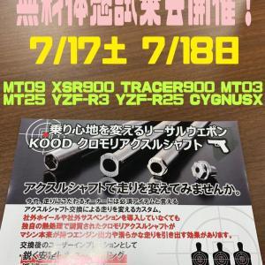 7/17-18 アクスルシャフト無料体感試乗会 in 福岡 YSP筑紫!MT09やシグナスX等