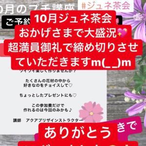 10月25日 ジュネ茶会♡超満員御礼♡