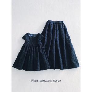 刺繍オーガンジーブラックママスカート