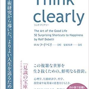 thinkclearly(心の断捨離)