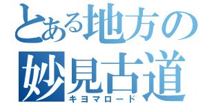 小倉・恒見線「特快10番」が特集されている。