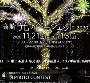 光のページェント2020高崎市