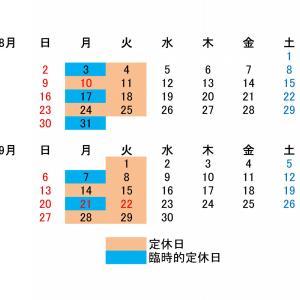 8月と9月の営業カレンダー