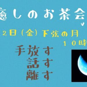開催決定!  癒しのお茶会  vol.4
