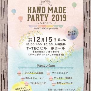 明日15日は HANDMADE  PARTY 出店します!