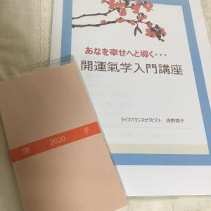 嬉しいお客様!11日(土)は九星氣学入門講座リクエスト開催します。