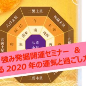 亀山温泉ホテルにて開催!2020年運勢セミナー