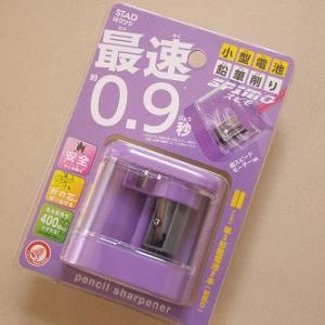 【リビング学習】超小型の電動鉛筆削りが優れもの。