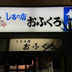 しるの店 おふくろ@香川高松