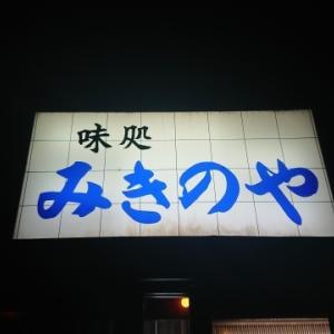 味処 みきのや@福井鯖江