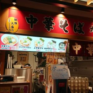 みそラーメン カドヤ食堂@阪神梅田