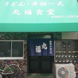 丸福食堂@東住吉田辺