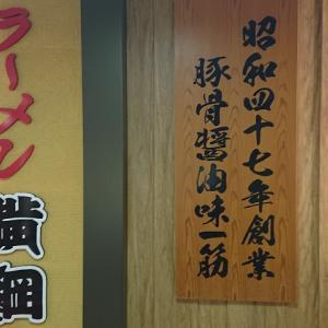 横綱ラーメン@阪急三番街