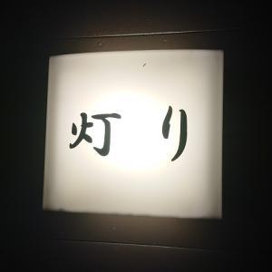 居酒屋 灯り@住道