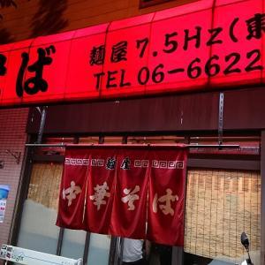 麺屋7.5Hz@田辺