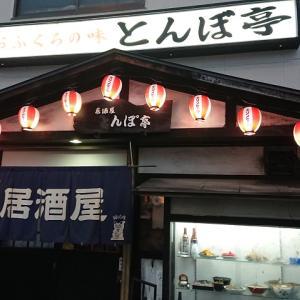 おふくろの味 とんぼ亭@今福鶴見
