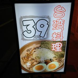 元味味玉ラーメン 39@田辺