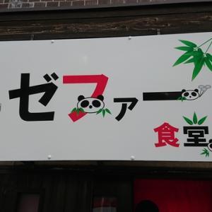 禁煙立呑み ゼファー食堂@神戸