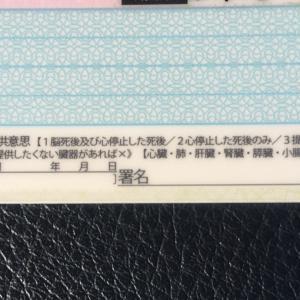 マイナンバーカードに臓器提供意思を表示するスペース