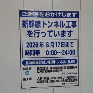 札樽トンネル札幌工区立て坑