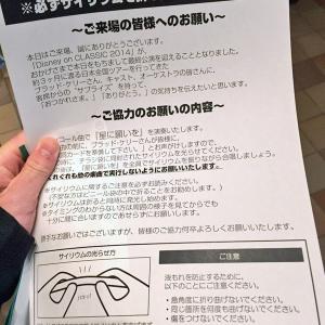 ディズニー・オン・クラシック 2014 クリスマススペシャル&千秋楽公演