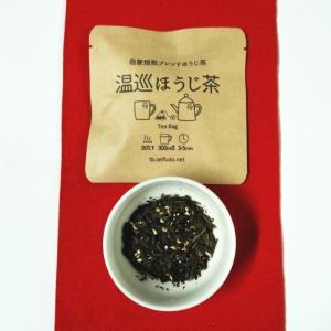 漢方の考え方を取り入れたオリジナルの「ほうじ茶」