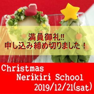 満員御礼!!12月の練り切り教室申し込み締め切りました!