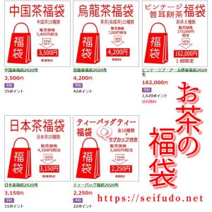 2020年 お茶の福袋 12/21~予約開始!