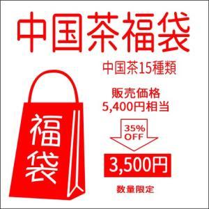 2020年 中国茶福袋 残りわずか!